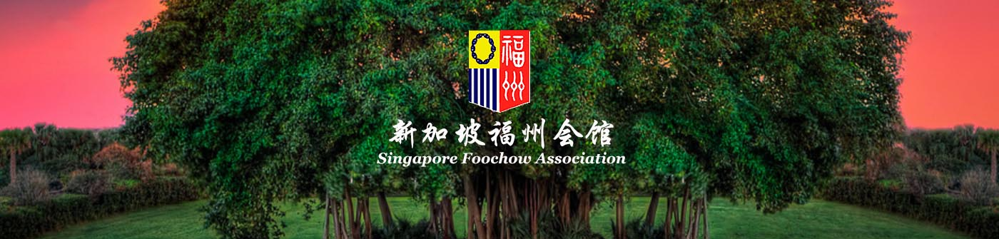 新加坡福州会馆